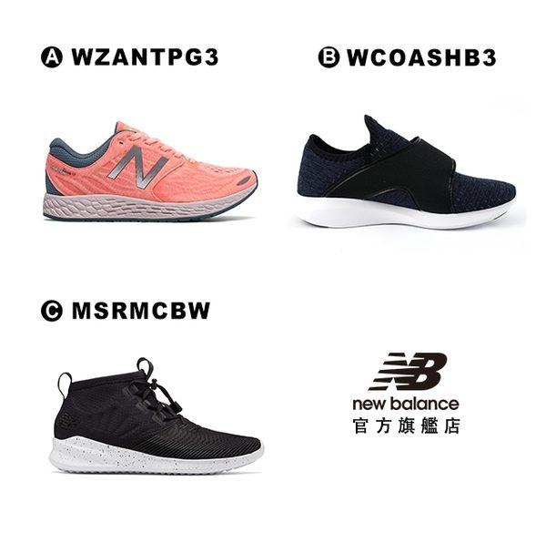 【New Balance】 運動跑鞋 WCOASHB3-D/ WZANTPG3-D/ MSRMCBW-D 藍色 /粉橘色 -(女鞋) /黑色-(男鞋)