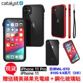 【現貨今天發出】Catalyst  iPhone 11 Pro Max Xs Xr 8 7 Plus耐衝擊保護殼 公司貨