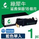 綠犀牛 for FUJI XEROX CT201115 藍色環保碳粉匣/適用 Fuji Xerox C1110/1110B