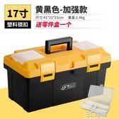 工具箱多功能大號手提式五金電工車載盒家用維修工具塑料小收納箱HM 3c優購