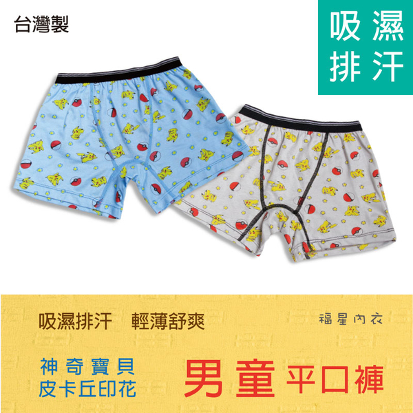 【福星】精靈寶可夢皮卡丘印花男童四角平口褲 / 台灣製 / 3件入  / 2509