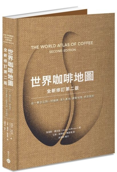 世界咖啡地圖(全新修訂第二版):從一顆生豆到一杯咖啡,深入產地...【城邦讀書花園】