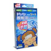 專品藥局 脫酸寧退熱貼片 6片/盒 (10時間持續冷卻)【2005423】