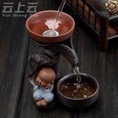 雙12購物節   小和尚創意紫砂茶道個性禪意茶具噴水茶寵茶藝茶臺擺件可養小沙彌   mandyc衣間