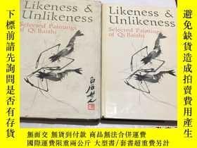 二手書博民逛書店Likeness罕見& Unlikeness (齊白石畫集 英文
