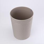 HOLA 凱爾編織紋垃圾桶9L-米