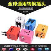 萬能插頭 全球旅游萬能轉換插頭USB萬用充電轉換器插座多功能國際通用出國 伊芙莎