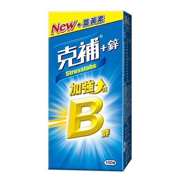 克補 +鋅膜衣錠 100錠 new+葉黃素【德芳保健藥妝】(裸瓶)