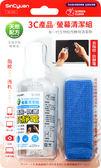 3C產品螢幕清潔組 可水洗 防靜電 SC-C03