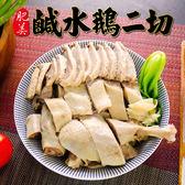 新鮮肥美鹹水鵝二切*1包組(200g±10%/包)