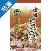 蕾媽媽古味薑母鴨1000g【愛買冷凍】