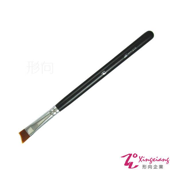 Xingxiang形向 凹型 斜角刷 X-515