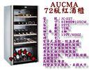 72瓶葡萄酒櫃/AUCMA紅酒櫃/紅酒冰箱/酒櫃/JC-227/貯酒櫃/儲酒冰箱/大金餐飲設備