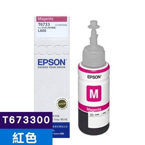 EPSON 原廠墨水匣 T673300 (紅)(L805/L1800)