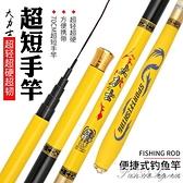 博獵釣魚竿短節手竿溪流竿套裝特價清倉28調超輕超硬日本進口手桿HM范思蓮恩