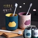 台灣現貨 雲朵造型 雙色漱口杯 刷牙杯 漱口杯 牙刷杯 杯子 水杯 盥洗杯 情侶杯