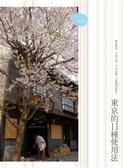 (二手書)東京的11種使用法