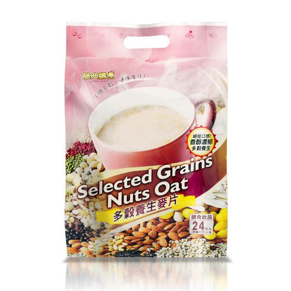 晶典膳品 • 多穀養生麥片隨身包/24入