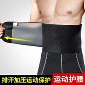 健身護腰帶男硬拉力量訓練爆汗收腹束腰帶