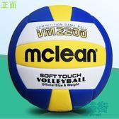 排球中考學生專用球女男兒童訓練5號充氣沙灘軟式排球【一條街】