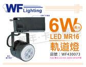 舞光 LED  6W 3000K 黃光 黑色鐵 MR16軌道燈 同5W _ WF430073