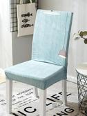 彈力椅子套罩餐椅套連體靠背通用定做家用辦公現代簡約加厚布藝套  魔法鞋櫃