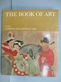【書寶二手書T3/藝術_EPF】The Book of Art(9)