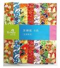 《享亮商城》P-024-15 友禪紙 6色 中華筆莊