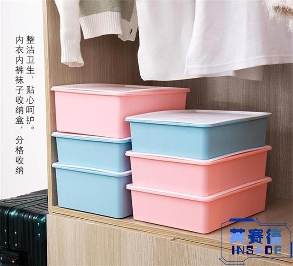 三件套|分格內衣收納盒內衣褲分類收納格塑膠抽屜式整理箱【英賽德3C數碼館】