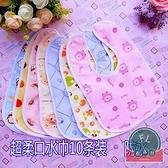 10條裝 寶寶口水巾按扣新生嬰兒童防水純棉薄圍兜【聚可爱】