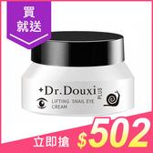 Dr.Douxi 頂級明眸修護蝸牛眼霜(15g)【小三美日】$590