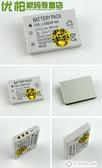 相機電池系列 明基鋰電池 好樂匯