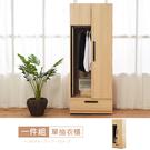 【時尚屋】[ZZ20]萩原2.5尺單門內...