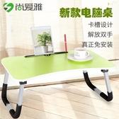 筆記本電腦桌做床上用可折疊懶人大學生宿舍學習桌小桌子簡易書桌Mandyc