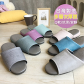 台灣製造-極致風格-厚跟紓壓皮質室內拖鞋-4雙任選-$169/雙