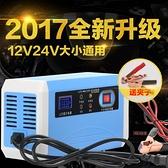 汽車摩托車電瓶充電器12V 24V伏貨車轎車電池智慧幹水通用修復   快速出貨