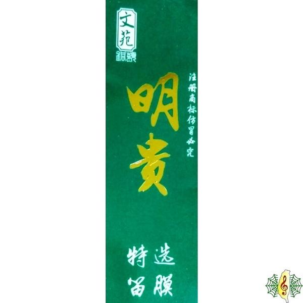 笛膜 珍琴 特選 明貴 中國笛 曲笛 梆笛 竹笛 蘆葦 葦膜 管膜 ( 一組三包)