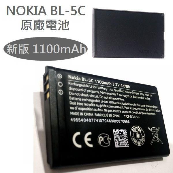 【新版 1100mAh】NOKIA BL-5C【原廠電池】Zikom Z650 Z660 Z661 Z711 Lenovo A599 Nokia 2610 2710 2330 2700c