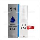 CAD原液-15mL[52905]