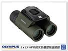 OLYMPUS 8x25 WP II 8倍 防水 折疊 雙筒 望遠鏡 深紫色/森林綠(公司貨)