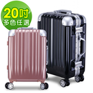 LETTi 微漫光廊 20吋海關鎖鋁框行李箱(多色任選)