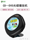 便攜式家用一體小型usb老人影碟機/dvd高清純cd播放器帶藍牙 卡卡西YYJ