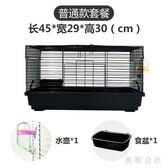 新款基礎籠倉鼠籠子金絲熊花枝倉鼠DIY用品套餐 DJ3491『美鞋公社』