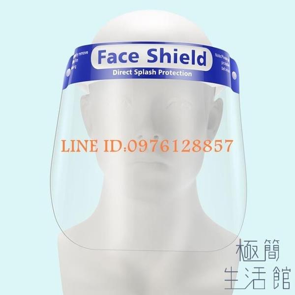 防護面罩防護眼防飛沫罩雙面防霧透明高清面屏廚防飛沫防油濺油煙【極簡生活】