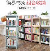 書櫃書架 小書架書柜簡易桌上學生用簡約現代經濟型省空間置物架子落地臥室igo 俏腳丫