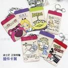 ☆小時候創意屋☆ 迪士尼 正版授權 證件卡套 行李吊牌 票卡夾 吊牌 證件夾 卡片套 悠遊卡套