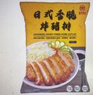 [COSCO代購 需低溫宅配最多兩組] C132549 HIN LE 欣樂冷凍日式香脆炸豬排 12片 2040 公克