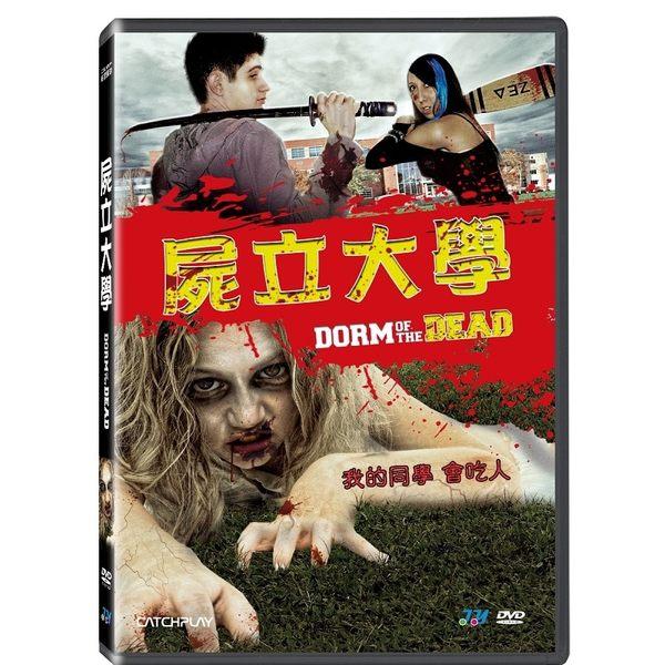 屍立大學 DVD (購潮8)