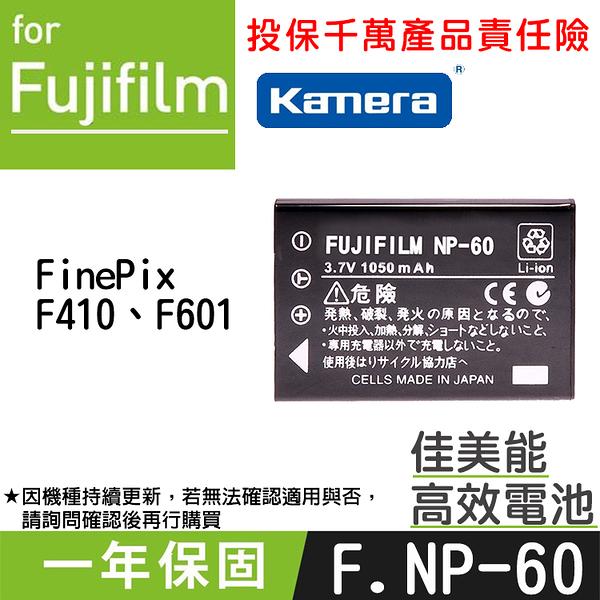 佳美能@攝彩@Fujifilm NP-60 鋰電池 FNP60 一年保固 全新公司貨FinePix F410 F601