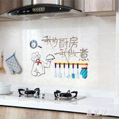 廚房防油煙貼耐高溫貼紙墻貼防油貼紙防水瓷磚貼墻紙自粘柜灶臺用 QG4693『優童屋』